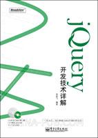 (特价书)jQuery开发技术详解