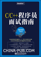 C/C++程序员面试指南