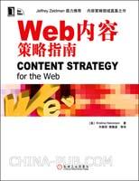 (特价书)Web内容策略指南
