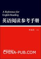 (特价书)英语阅读参考手册