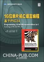 16位单片机C语言编程:基于PIC24