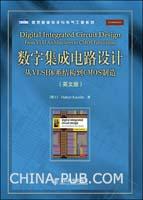 数字集成电路设计:从VLSI体系结构到CMOS制造:英文