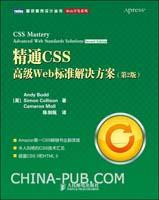 精通CSS:高级Web标准解决方案(第2版)(Amazon第一CSS畅销书全新改版)(china-pub首发)
