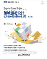 领域驱动设计:软件核心复杂性应对之道(英文版)(众多世界级软件大师鼎力推荐)