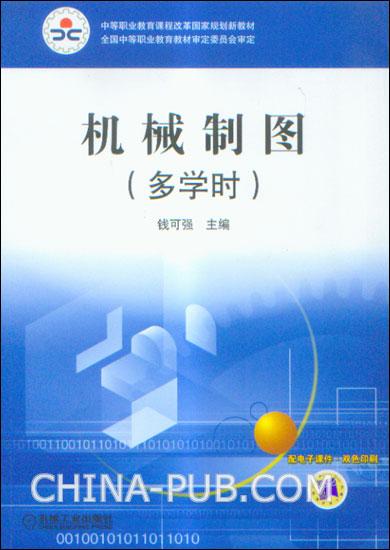 机械制图(多学时)(双色版)