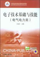 电子技术基础与技能(电气电力类)