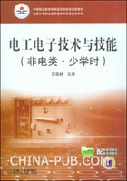 电工电子技术与技能(非电类.少学时)
