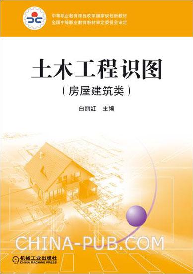 土木工程识图(房屋建筑类)