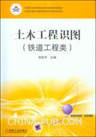 土木工程识图(铁道工程类)(含习题集)