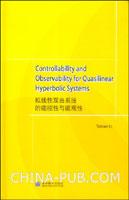 拟线性双曲系统的能控性与能观性