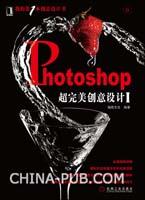 (特价书)Photoshop 超完美创意设计(Ⅰ)(含光盘)
