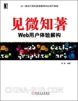(特价书)见微知著―Web用户体验解构