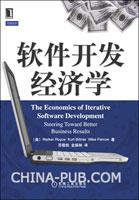 (特价书)软件开发经济学