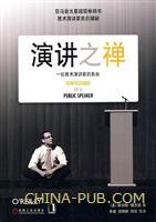 演讲之禅:一位技术演讲家的自白(献给需要参加公共演讲的程序员精英们)
