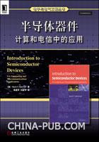(特价书)半导体器件:计算和电信中的应用