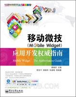 (特价书)移动微技(Mobile Widget)应用开发权威指南