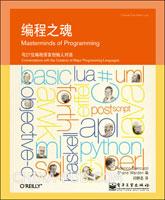 编程之魂:与27位编程语言创始人对话(编程,让灵魂跟上脚步!)(china-pub首发)