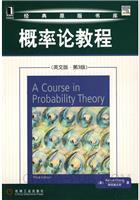 概率论教程(英文版・第3版)