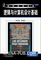 (特价书)逻辑与计算机设计基础(英文版・第4版)