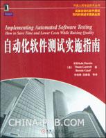 (特价书)自动化软件测试实施指南