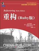 (特价书)重构(Ruby版)