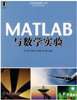 (特价书)MATLAB与数学实验