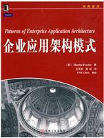 企业应用架构模式(china-pub首发)(第13届Jolt生产效率大奖获奖图书)