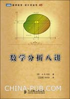 数学分析八讲(伟大的数学教育家辛钦潜心编著的经典教材)