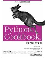 Python Cookbook中文版(第2版)(china-pub首发)