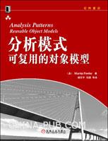 分析模式:可复用的对象模型[图书]