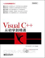 (特价书)Visual C++从初学到精通
