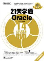 (特价书)21天学通Oracle