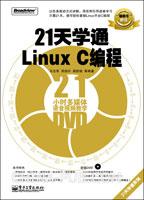 21天学通Linux C编程