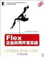 (特价书)Flex企业应用开发实战(构建企业级Flex应用的思想与方法)