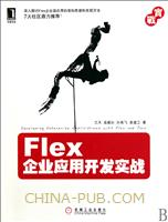 Flex企业应用开发实战(Flex企业级应用开发公认的经典著作,畅销书)[按需印刷]