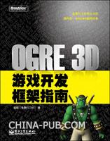 OGRE 3D游戏开发框架指南(Ogre创始人作序推荐,随书光盘含本书所有实例源代码)