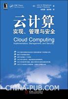 云计算:实现、管理与安全(china-pub首发)[按需印刷]