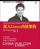 深入Linux内核架构(全球开源社区集体智慧结晶,领略Linux内核的绝美风光)