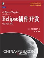 Eclipse插件开发(原书第3版)(开发Eclipse商业插件的应用指南)