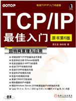 TCP/IP最佳入门(原书第6版)[按需印刷]