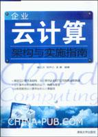 企业云计算架构与实施指南