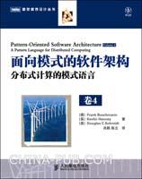面向模式的软件架构.第4卷,分布式计算的模式语言(经典POSA系列的第4卷)