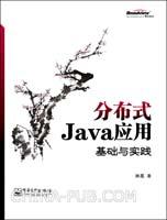 分布式Java应用:基础与实践(分布式Java应用知识点全景图)