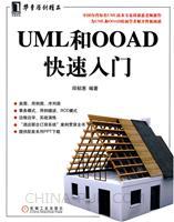 (特价书)UML和OOAD快速入门