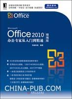 (特价书)Office 2010办公专家从入门到精通(精编版)