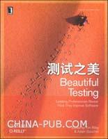 测试之美(27位资深测试专家多年实战经验结晶)(china-pub首发)