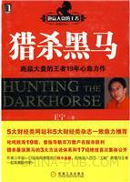 猎杀黑马(跑赢大盘的王者19年心血力作,5大财经类网站和5大财经类杂志一致鼎力推荐)