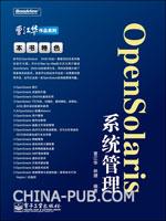 (特价书)OpenSolaris系统管理