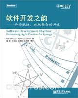 软件开发之韵:和谐敏捷、珠联璧合的开发