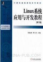 (特价书)Linux系统应用与开发教程第2版